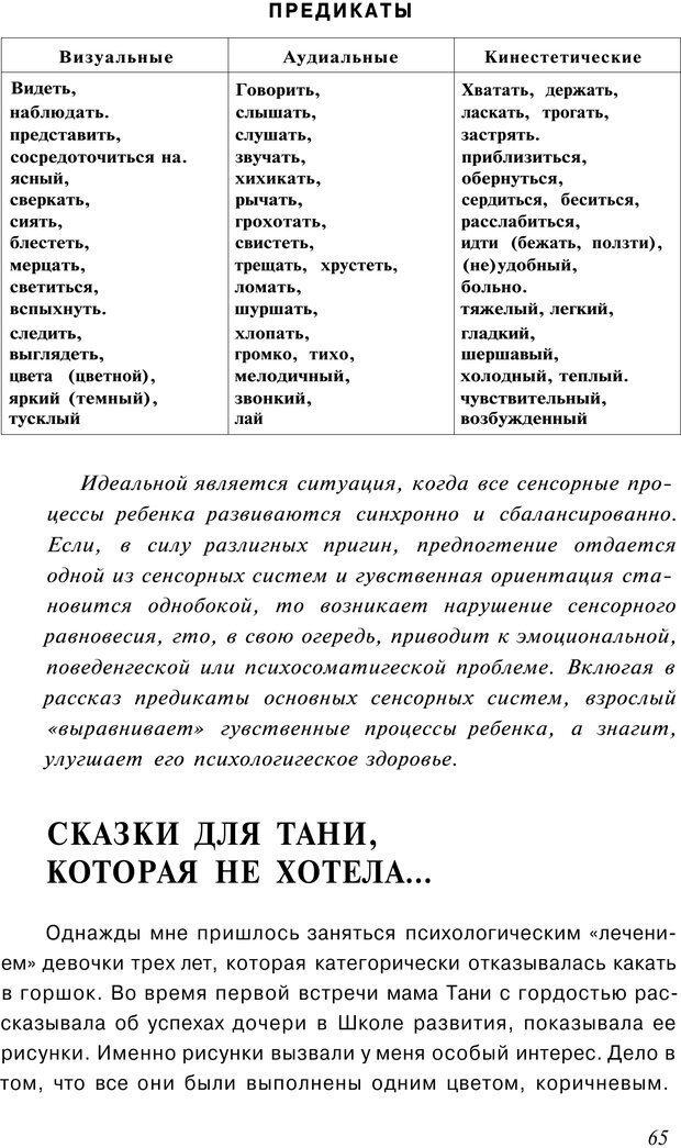 PDF. Сказкотерапия детских проблем. Ткач Р. М. Страница 67. Читать онлайн