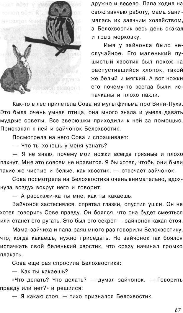 PDF. Сказкотерапия детских проблем. Ткач Р. М. Страница 69. Читать онлайн