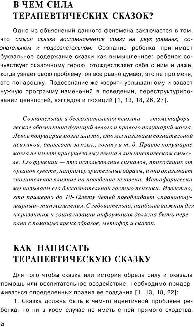 PDF. Сказкотерапия детских проблем. Ткач Р. М. Страница 7. Читать онлайн
