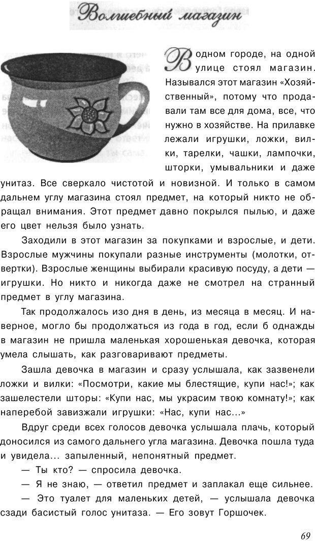 PDF. Сказкотерапия детских проблем. Ткач Р. М. Страница 71. Читать онлайн