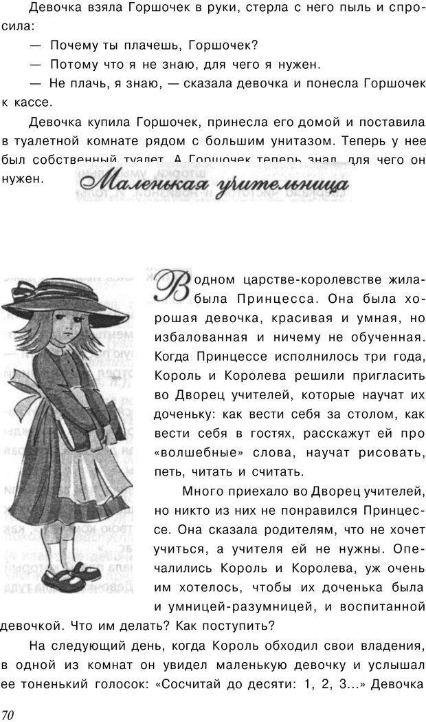PDF. Сказкотерапия детских проблем. Ткач Р. М. Страница 72. Читать онлайн