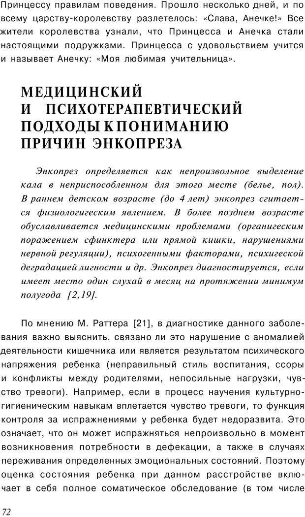 PDF. Сказкотерапия детских проблем. Ткач Р. М. Страница 74. Читать онлайн