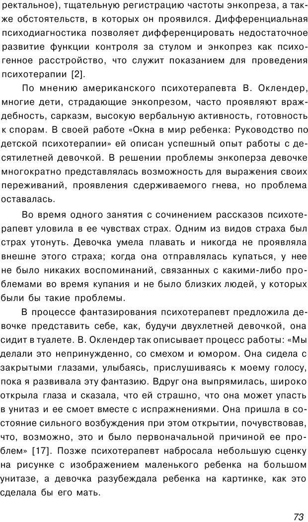 PDF. Сказкотерапия детских проблем. Ткач Р. М. Страница 75. Читать онлайн