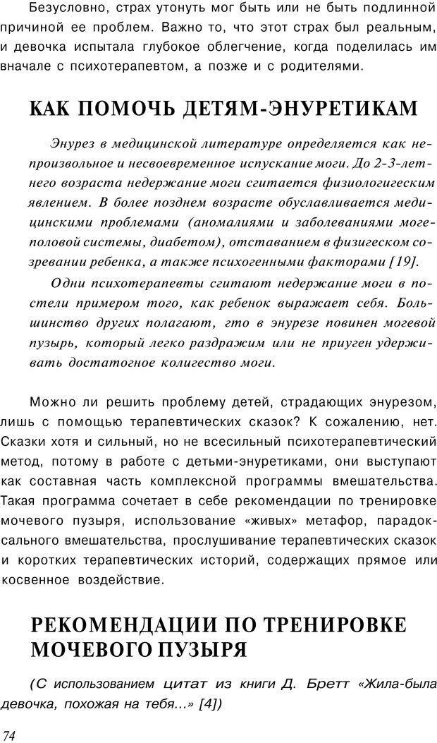 PDF. Сказкотерапия детских проблем. Ткач Р. М. Страница 76. Читать онлайн