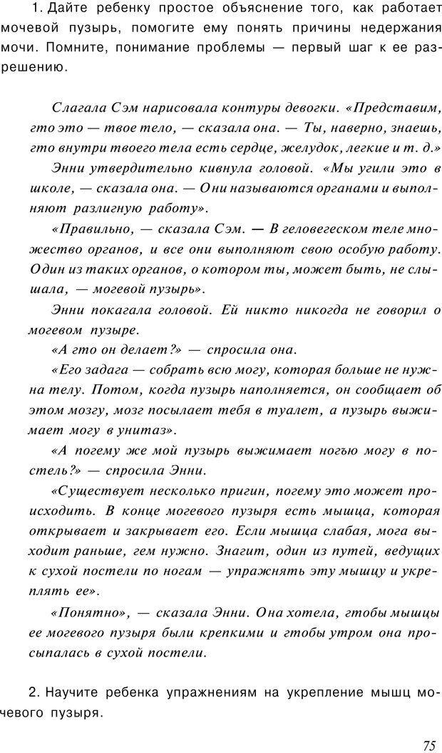 PDF. Сказкотерапия детских проблем. Ткач Р. М. Страница 77. Читать онлайн
