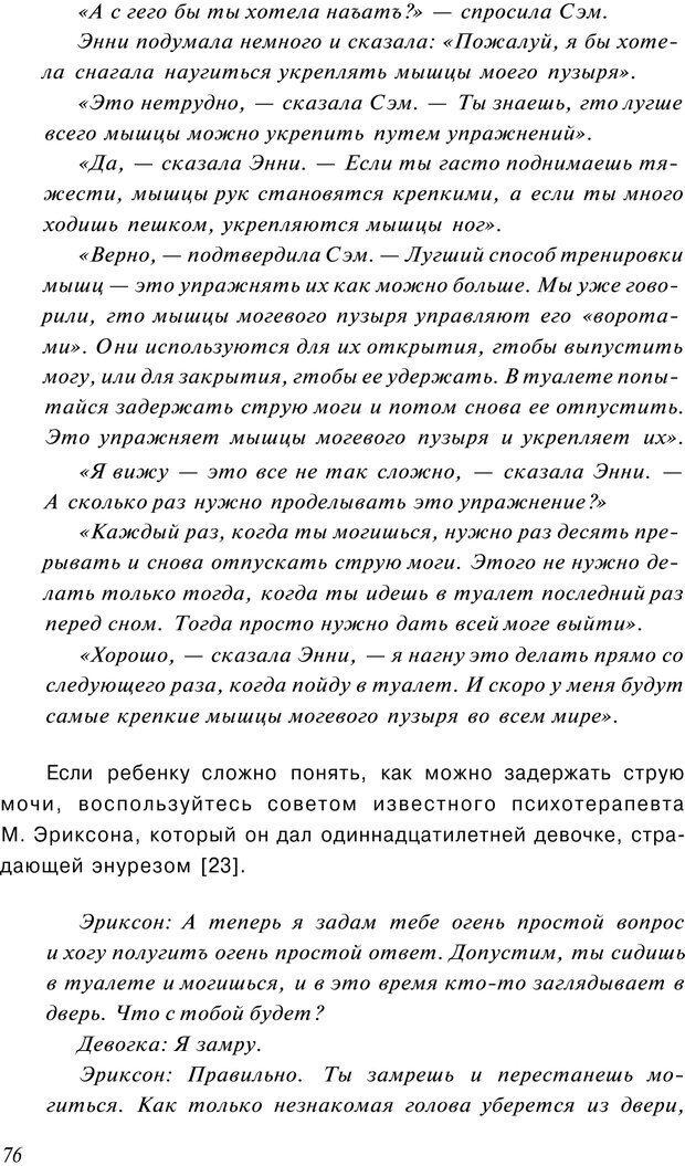 PDF. Сказкотерапия детских проблем. Ткач Р. М. Страница 78. Читать онлайн