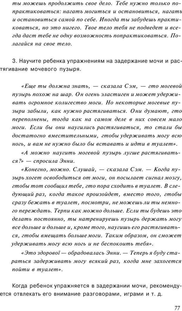 PDF. Сказкотерапия детских проблем. Ткач Р. М. Страница 79. Читать онлайн