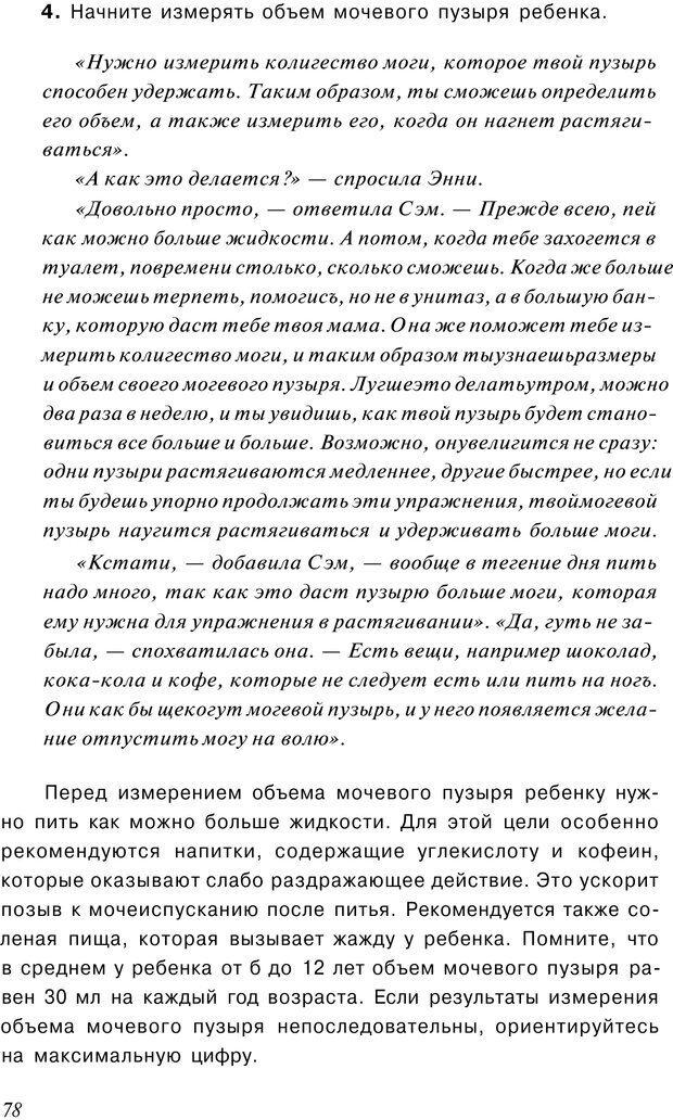 PDF. Сказкотерапия детских проблем. Ткач Р. М. Страница 80. Читать онлайн