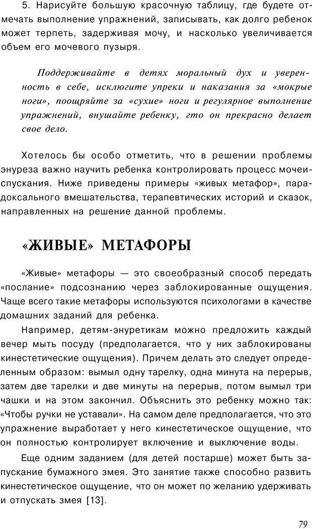PDF. Сказкотерапия детских проблем. Ткач Р. М. Страница 81. Читать онлайн