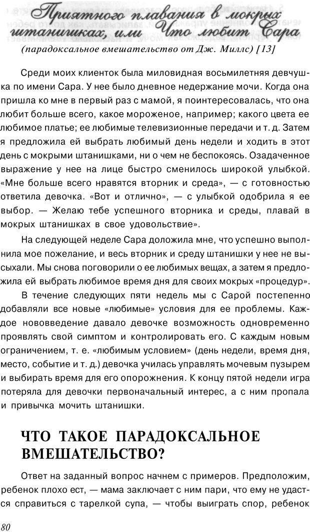 PDF. Сказкотерапия детских проблем. Ткач Р. М. Страница 82. Читать онлайн