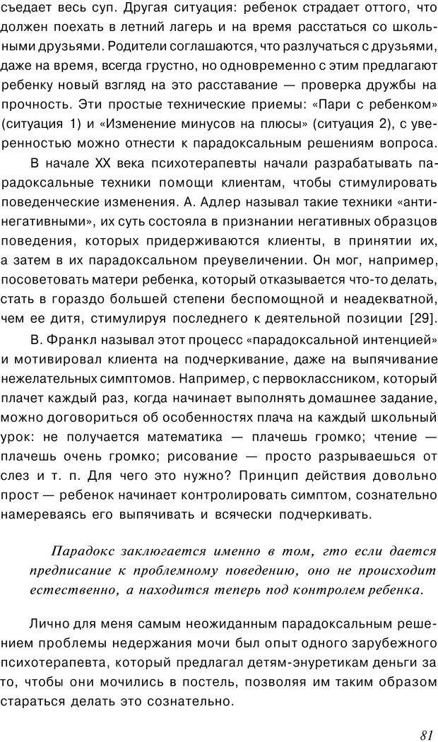 PDF. Сказкотерапия детских проблем. Ткач Р. М. Страница 83. Читать онлайн