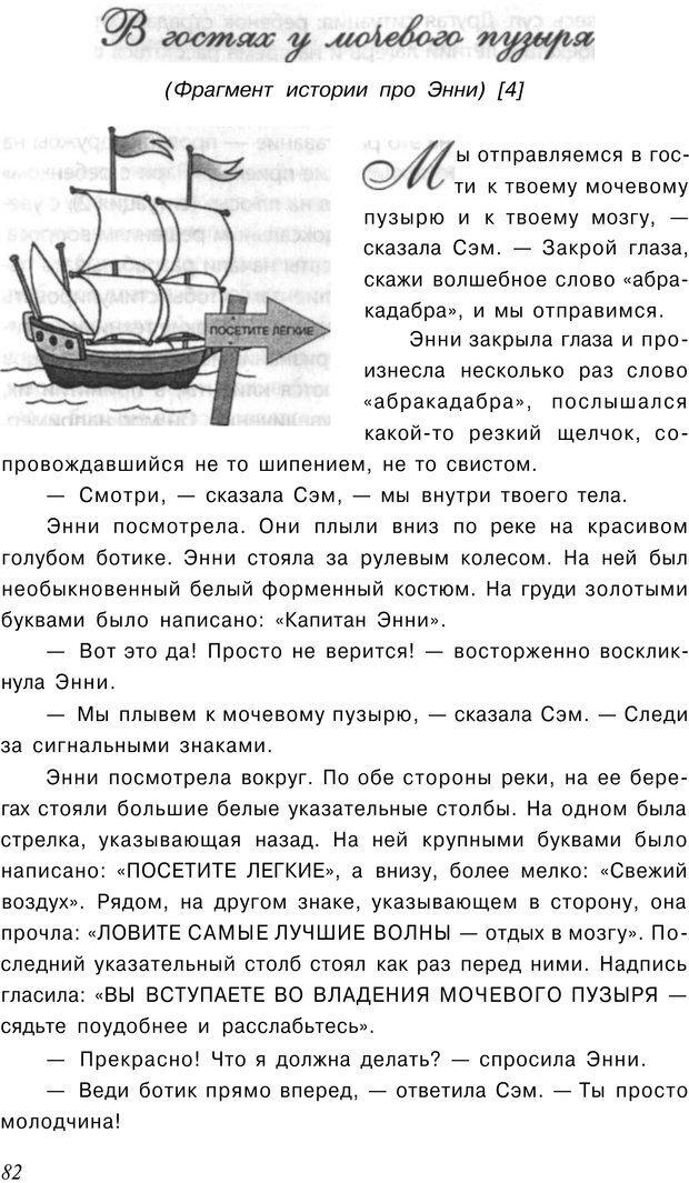 PDF. Сказкотерапия детских проблем. Ткач Р. М. Страница 84. Читать онлайн
