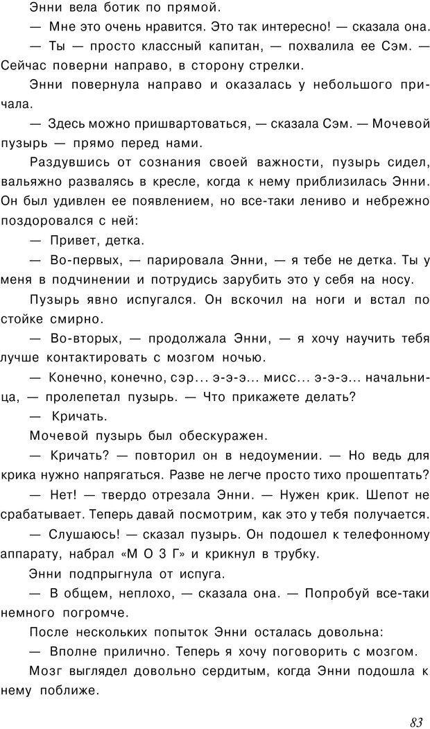 PDF. Сказкотерапия детских проблем. Ткач Р. М. Страница 85. Читать онлайн