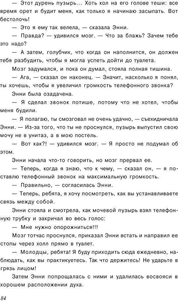 PDF. Сказкотерапия детских проблем. Ткач Р. М. Страница 86. Читать онлайн