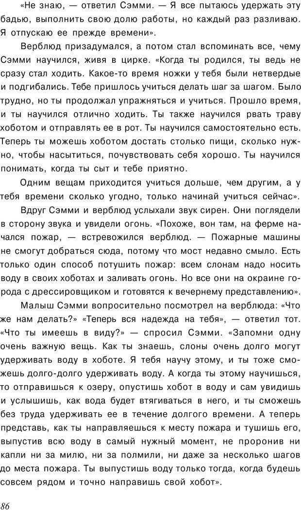 PDF. Сказкотерапия детских проблем. Ткач Р. М. Страница 89. Читать онлайн
