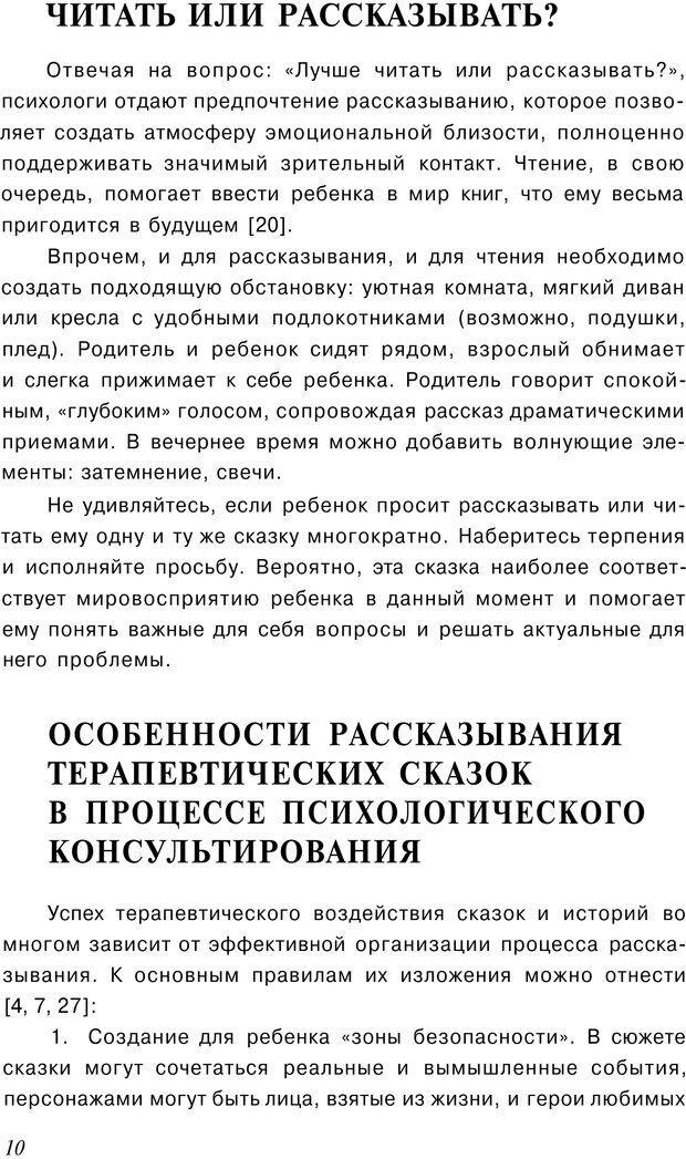 PDF. Сказкотерапия детских проблем. Ткач Р. М. Страница 9. Читать онлайн