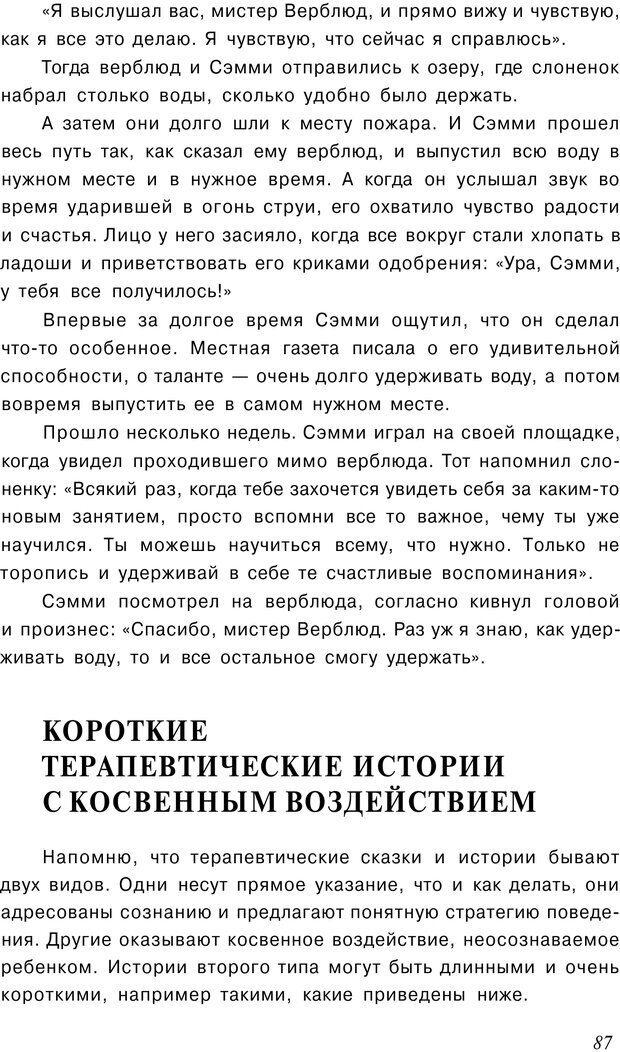 PDF. Сказкотерапия детских проблем. Ткач Р. М. Страница 90. Читать онлайн