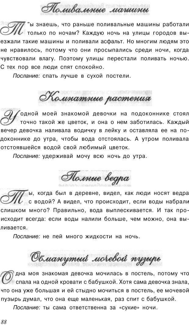 PDF. Сказкотерапия детских проблем. Ткач Р. М. Страница 91. Читать онлайн