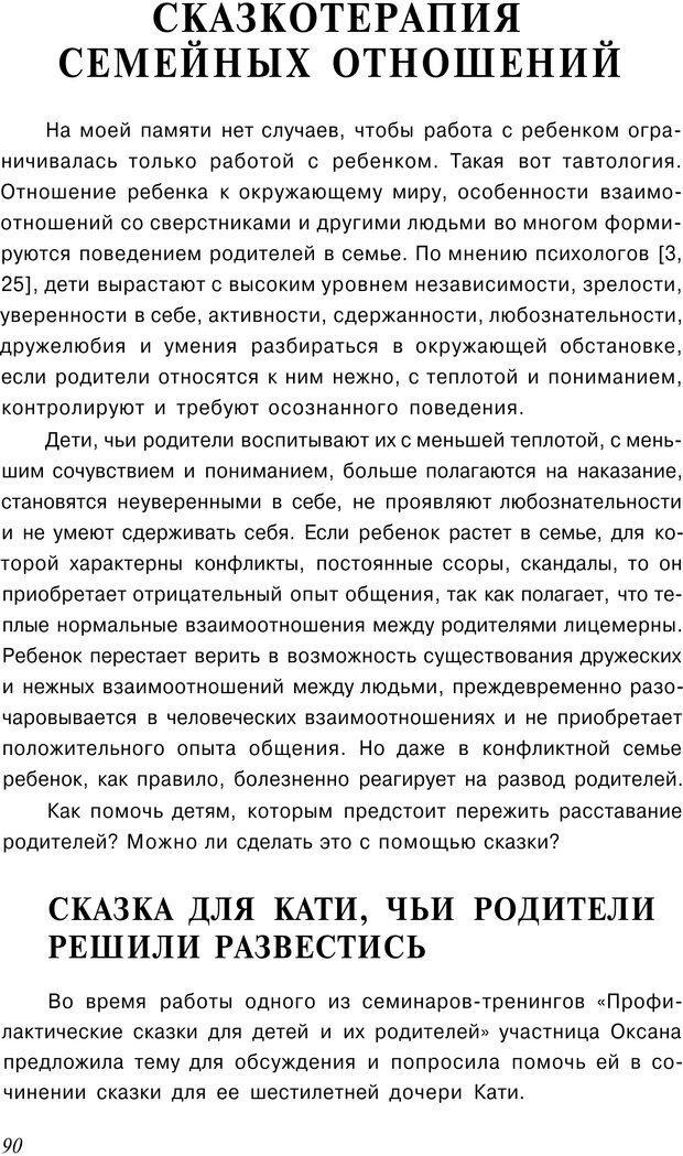 PDF. Сказкотерапия детских проблем. Ткач Р. М. Страница 93. Читать онлайн
