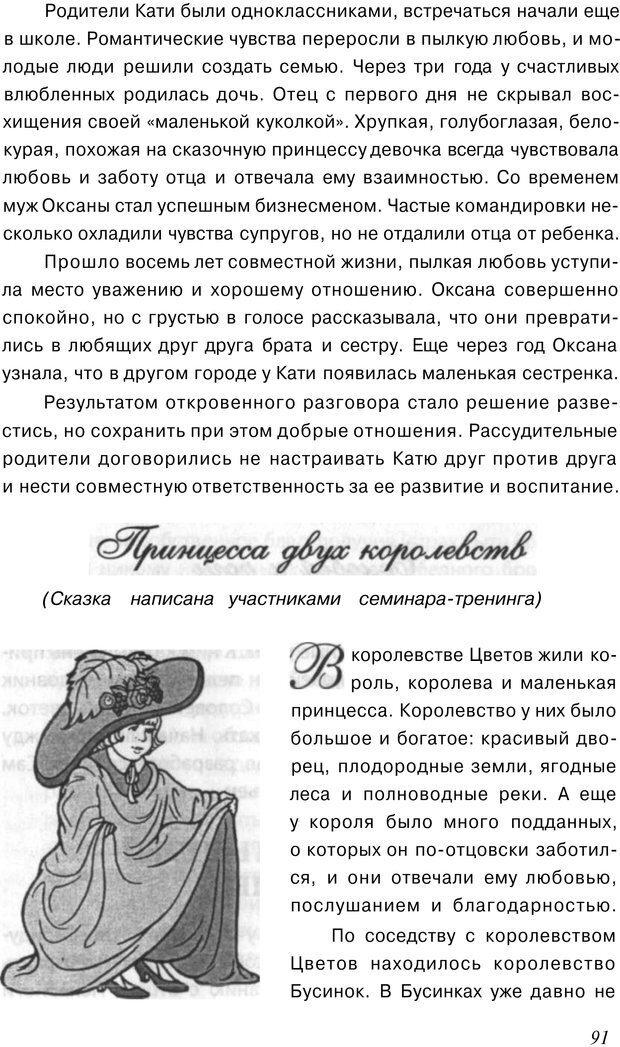 PDF. Сказкотерапия детских проблем. Ткач Р. М. Страница 94. Читать онлайн