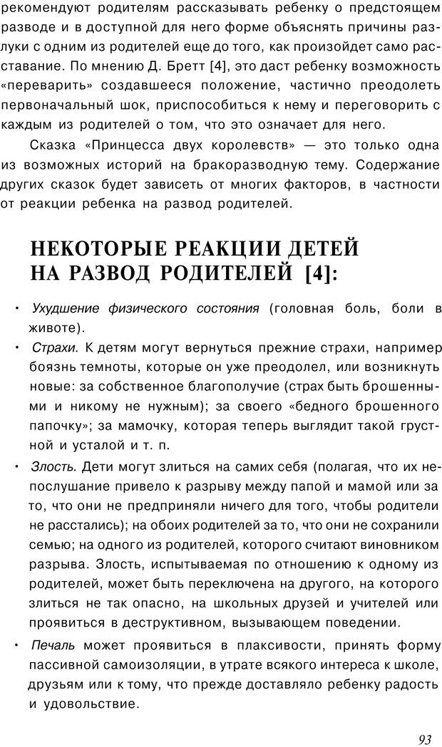 PDF. Сказкотерапия детских проблем. Ткач Р. М. Страница 96. Читать онлайн