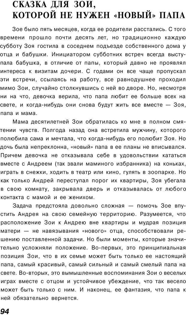 PDF. Сказкотерапия детских проблем. Ткач Р. М. Страница 97. Читать онлайн
