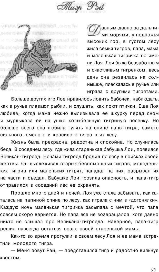 PDF. Сказкотерапия детских проблем. Ткач Р. М. Страница 98. Читать онлайн