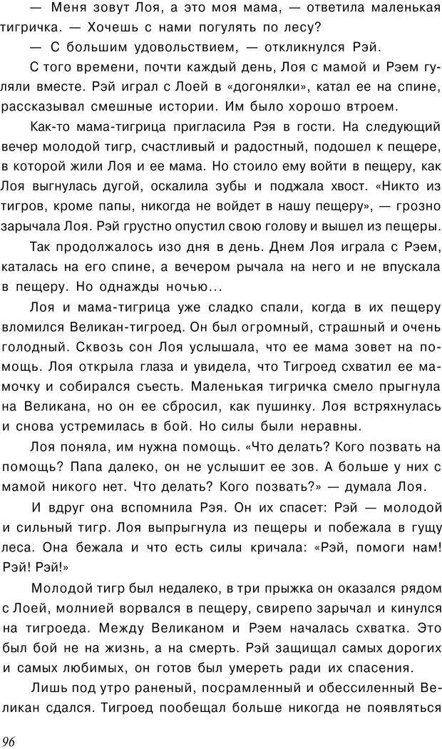 PDF. Сказкотерапия детских проблем. Ткач Р. М. Страница 99. Читать онлайн