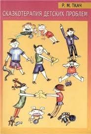 """Обложка книги """"Сказкотерапия детских проблем"""""""