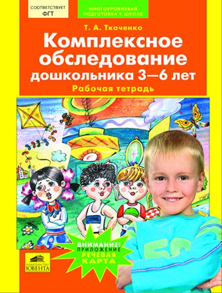 """Обложка книги """"Комплексное обследование дошкольника 3-6лет"""""""
