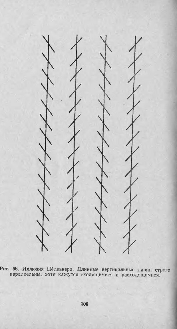 DJVU. Оптические иллюзии. Толанский С. Страница 100. Читать онлайн