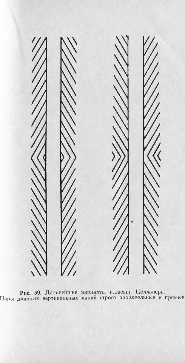 DJVU. Оптические иллюзии. Толанский С. Страница 103. Читать онлайн
