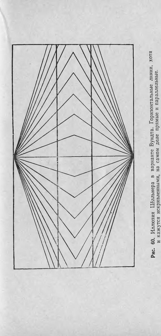 DJVU. Оптические иллюзии. Толанский С. Страница 105. Читать онлайн
