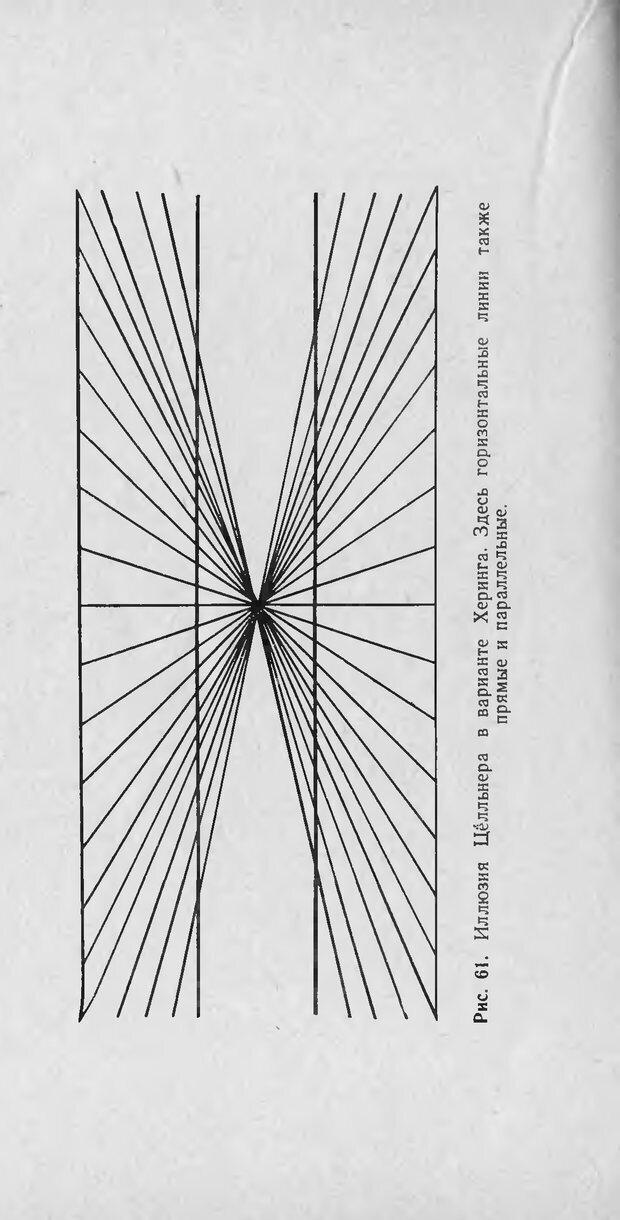 DJVU. Оптические иллюзии. Толанский С. Страница 106. Читать онлайн