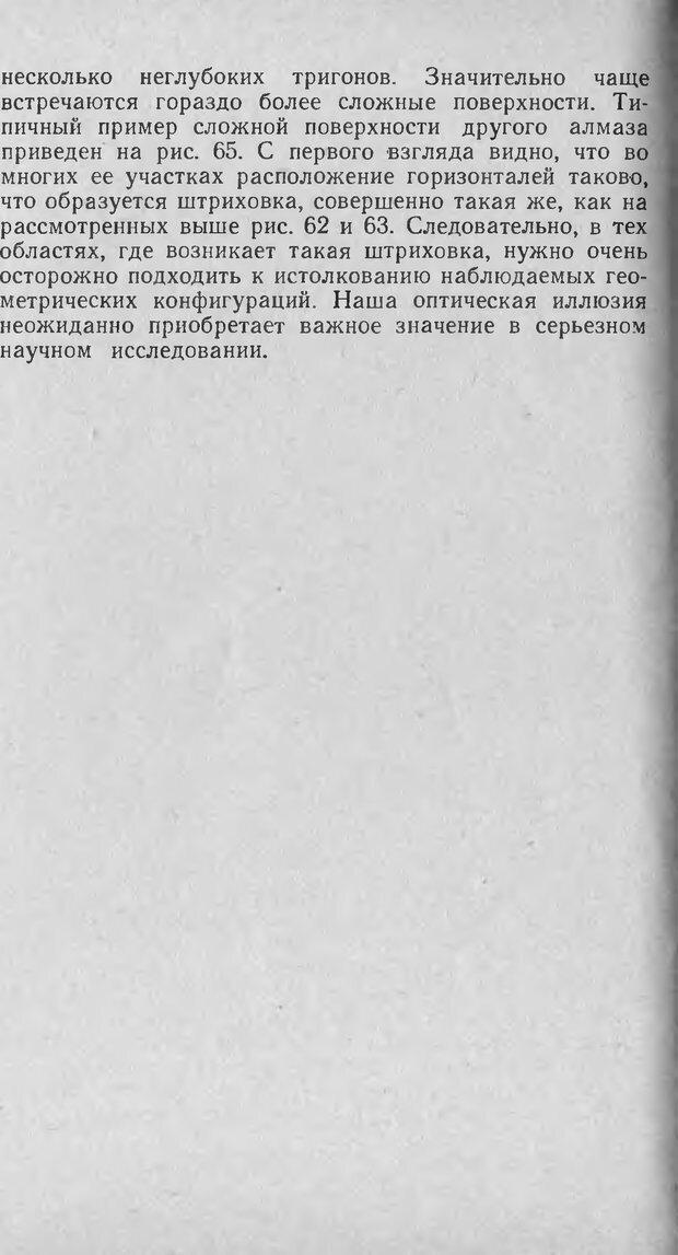 DJVU. Оптические иллюзии. Толанский С. Страница 112. Читать онлайн