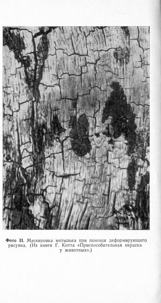 DJVU. Оптические иллюзии. Толанский С. Страница 114. Читать онлайн