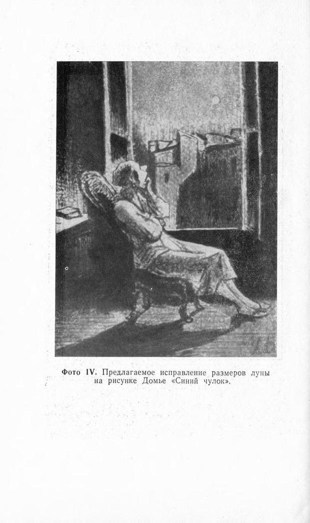 DJVU. Оптические иллюзии. Толанский С. Страница 116. Читать онлайн