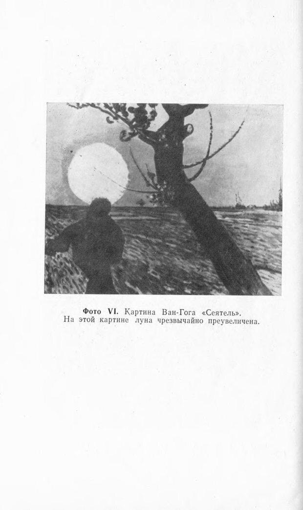 DJVU. Оптические иллюзии. Толанский С. Страница 118. Читать онлайн
