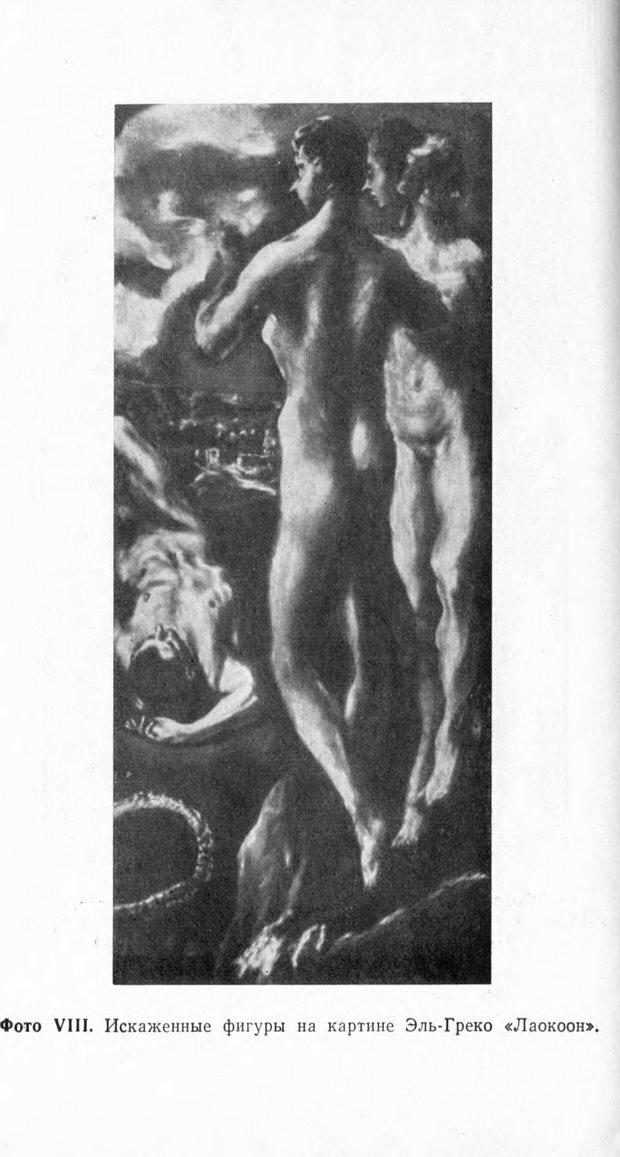 DJVU. Оптические иллюзии. Толанский С. Страница 120. Читать онлайн