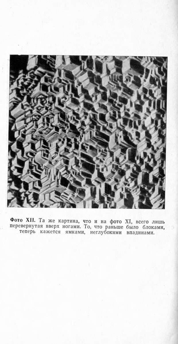 DJVU. Оптические иллюзии. Толанский С. Страница 124. Читать онлайн