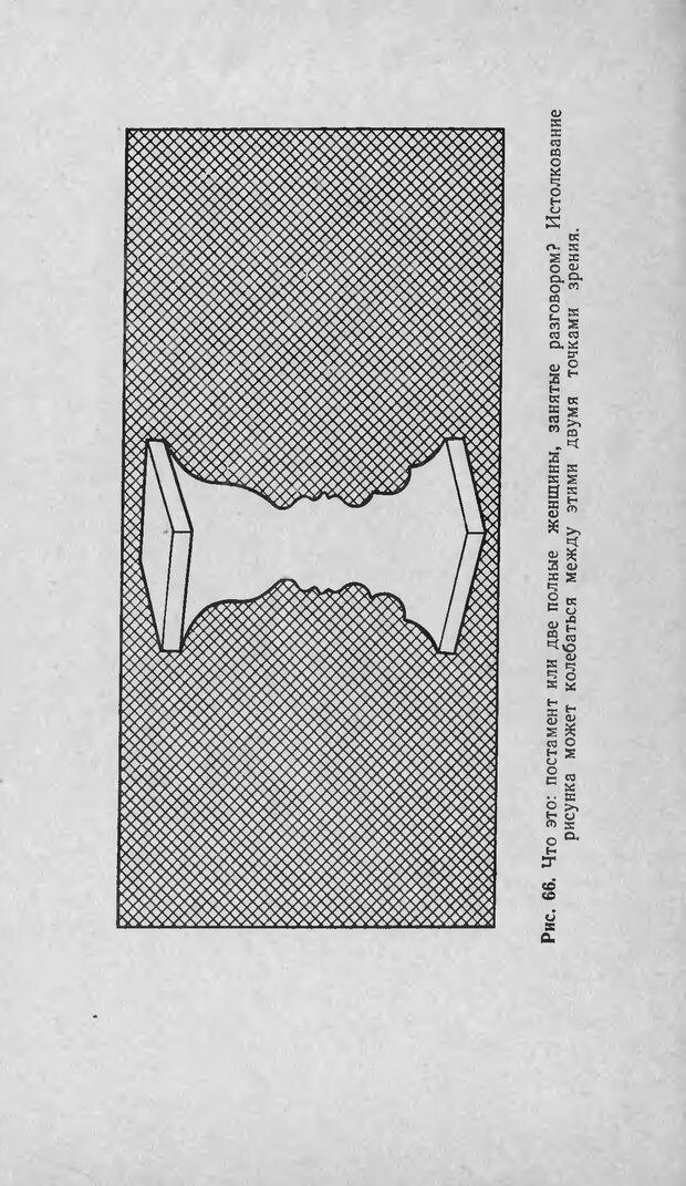 DJVU. Оптические иллюзии. Толанский С. Страница 126. Читать онлайн