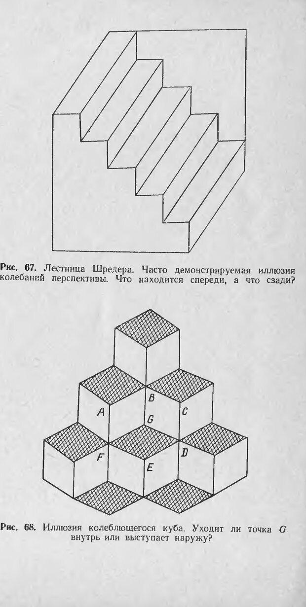 DJVU. Оптические иллюзии. Толанский С. Страница 128. Читать онлайн
