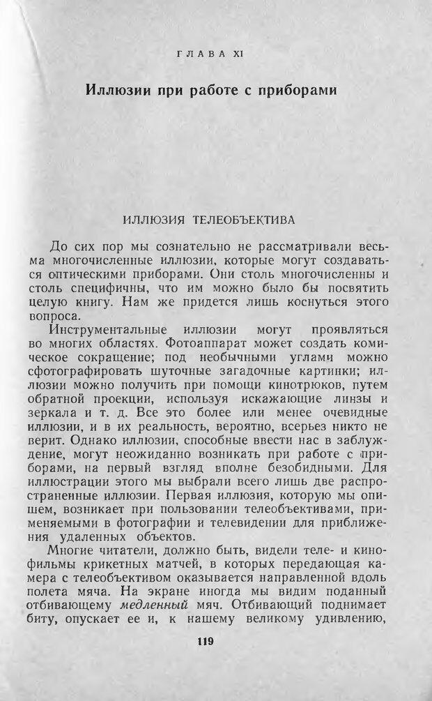 DJVU. Оптические иллюзии. Толанский С. Страница 131. Читать онлайн