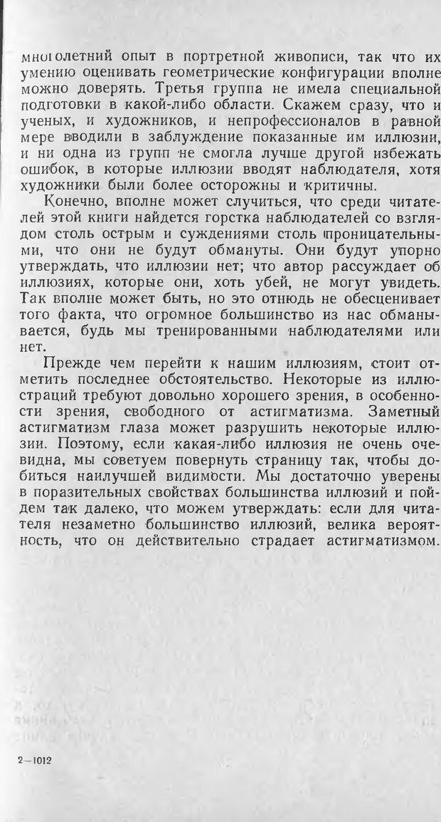 DJVU. Оптические иллюзии. Толанский С. Страница 17. Читать онлайн