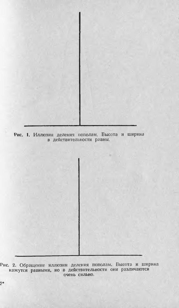 DJVU. Оптические иллюзии. Толанский С. Страница 19. Читать онлайн