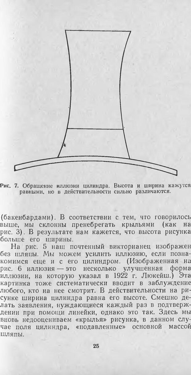 DJVU. Оптические иллюзии. Толанский С. Страница 25. Читать онлайн