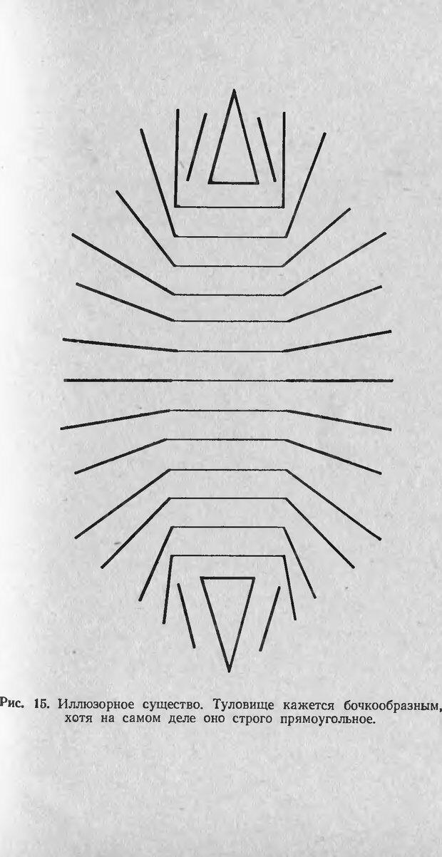 DJVU. Оптические иллюзии. Толанский С. Страница 37. Читать онлайн
