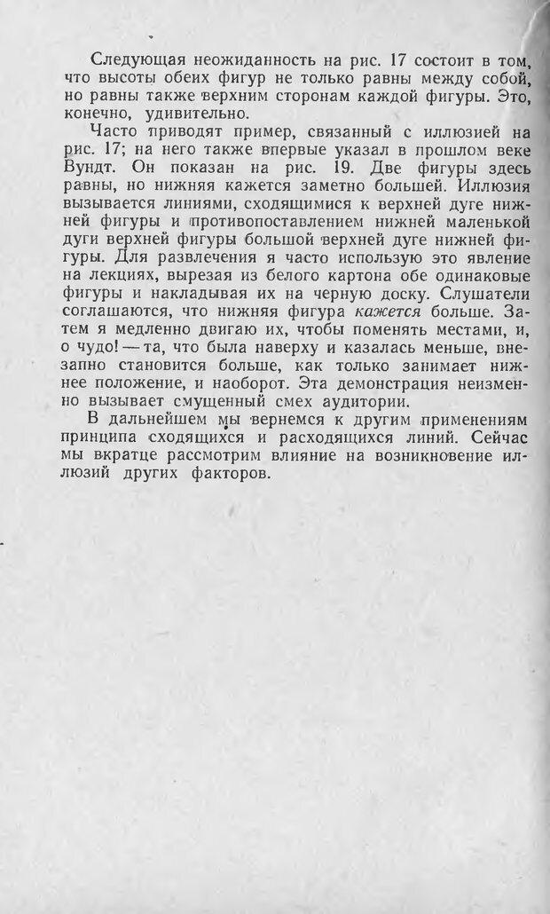 DJVU. Оптические иллюзии. Толанский С. Страница 42. Читать онлайн