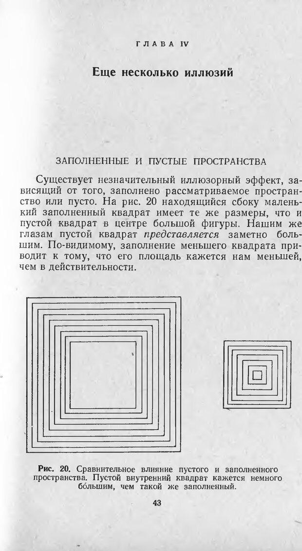 DJVU. Оптические иллюзии. Толанский С. Страница 43. Читать онлайн