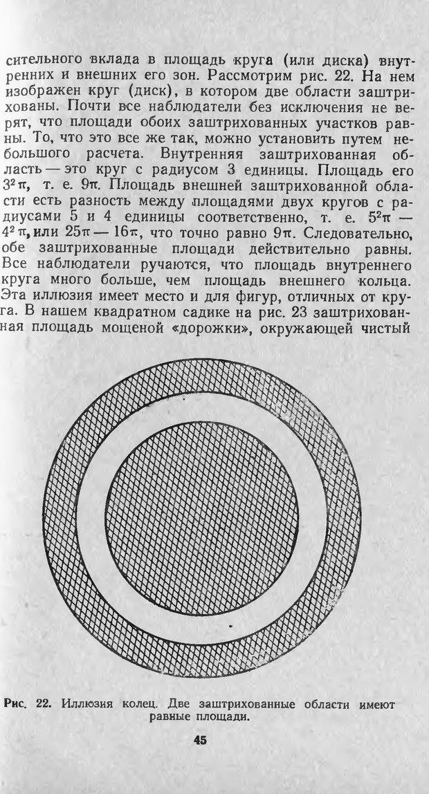 DJVU. Оптические иллюзии. Толанский С. Страница 45. Читать онлайн